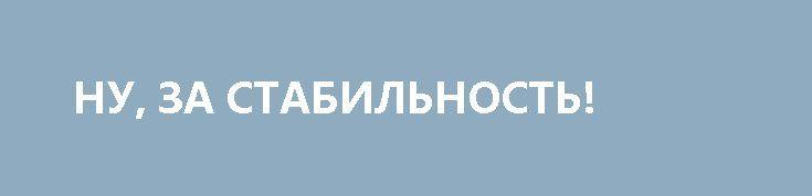 НУ, ЗА СТАБИЛЬНОСТЬ! http://rusdozor.ru/2017/04/20/nu-za-stabilnost/  Для чего Тереза Мэй решилась на внеочередные выборы Глава правительства Великобритании объявила о том, что в июне пройдут внеочередные выборы в парламент. Одна из возможных причин – сделать более гладким финал Brexit'а. Опять июнь. Снова ради единства. Как и тогда, ...