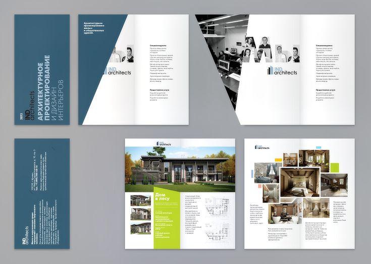 Дизайн буклета и вёрстка. IND architects. (Полиграфический дизайн) - фри-лансер Илья Кириллов [xenOnn].