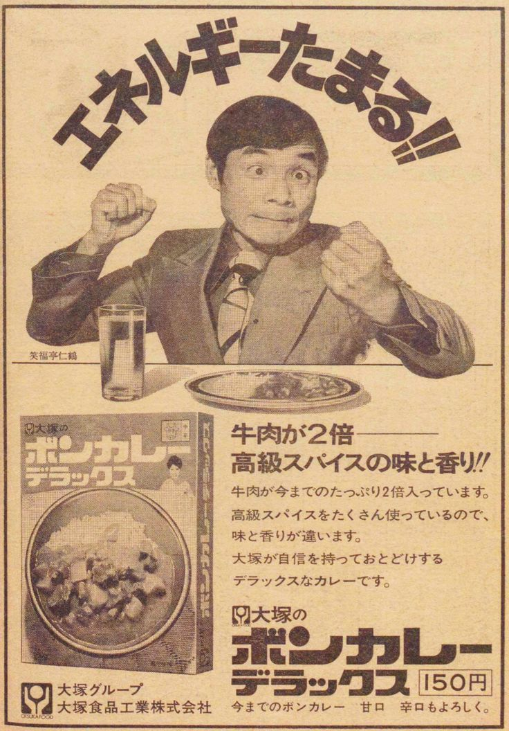 大塚食品工業 ボンカレーデラックス エネルギーたまる‼︎ 笑福亭仁鶴 広告 1974
