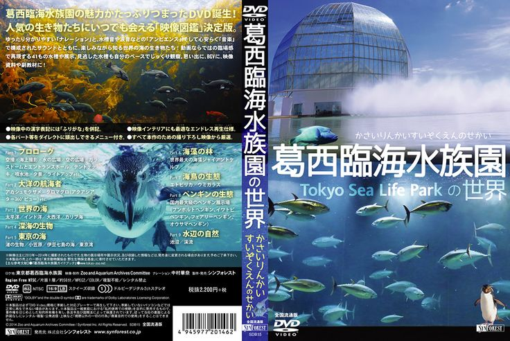 DVD『葛西臨海水族園の世界』Cover Jacket 全面 - Graphic Design & Photography (by Yuji Kudo) © 2014 Synforest Inc.