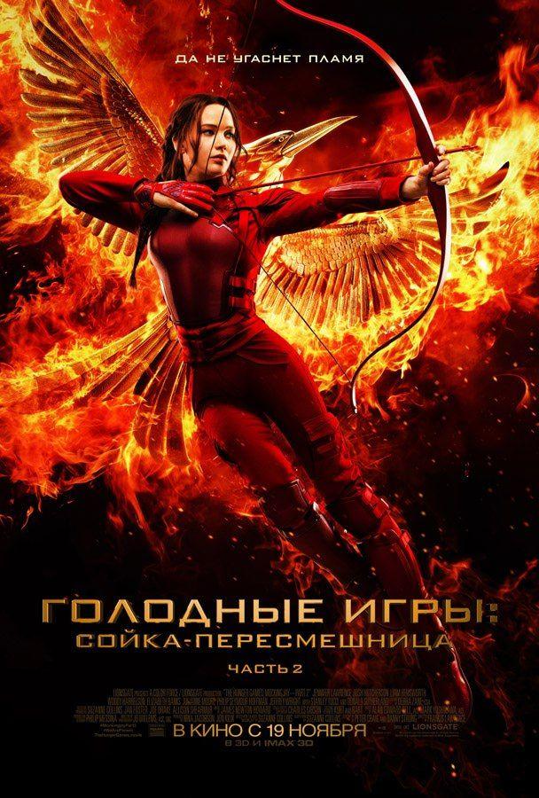 Самые ожидаемые фильмы ноября 2015 « FotoRelax