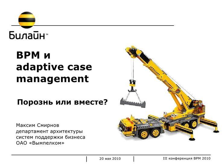 BPM ACM  by Maxim Smirnov via slideshare