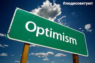 Дневник создания бизнеса: День 12. ОПТИМИЗМ.Кстати, я очень оптимистично на...