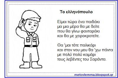 Με το βλέμμα στο νηπιαγωγείο και όχι μόνο....: Ποίημα ''Το ελληνόπουλο''