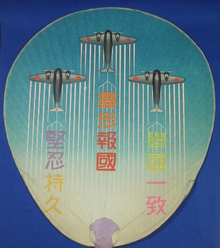 1930's Japanese Uchiwa (Fan) : Aircraft Art with Wartime Homefront Slogans - Japan War Art