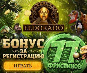 фото За 77 фриспинов регистрацию эльдорадо казино