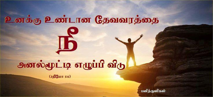 Jesus Bible Quotes Wallpaper Tamil Bible Verse Sun Rock Mountain Panithuligal