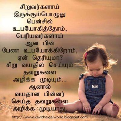 kuzhanthai kavithai   facebook tamil life kavithai ~ Facebook Tamil Kavithaigal
