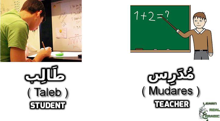 Teacher مدرس (  Mudares )   Student  طالب  ( Taleb ) - http://ift.tt/1HQJd81