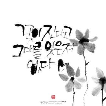 꽃이 진다고 그대를 잊은 적 없다. 너무 좋아하는 문구라서 예전에 썼던 적이 있었는데,다시한번 적어보았...