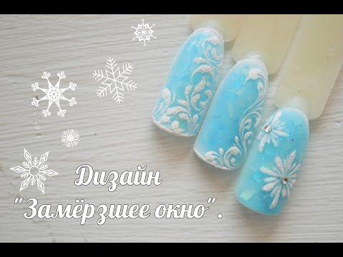 """Дизайн ногтей """"Замёрзшее окно"""". - YouTube"""