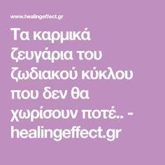 Tα καρμικά ζευγάρια του ζωδιακού κύκλου που δεν θα χωρίσουν ποτέ.. - healingeffect.gr