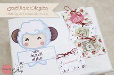 , مطبوعات | عيد الأضحى