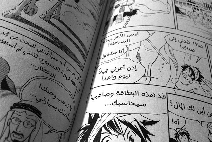 """29LT Massira Typeface in-use in """"The Gold Wing"""" Arabic comic.  Name Meaning: Demonstrate, March Category: Text and Display Type Arabic Style: Ruq'a Weights: Pen, TippEx, Lipstick and Spray. 4 Styles Scripts/Languages: Arabic script covering the Arabic, Persian and Urdu languages.  Features: Arabic Ligatures Number of Glyphs: 470+ Type Designer: Pascal Zoghbi"""