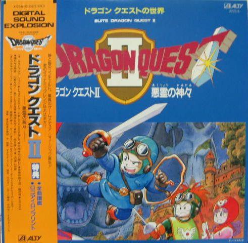 すぎやまこういち* - Dragon Quest II = ドラゴン クエスト II 悪霊の神々 (Vinyl, LP) at Discogs