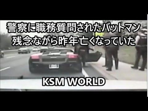 【KSM】アメリカ、警察に職務質問された『バットマン』残念ながら昨年亡くなっていた