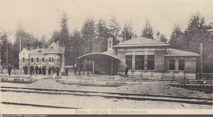 Станция Белокаменная, 1907
