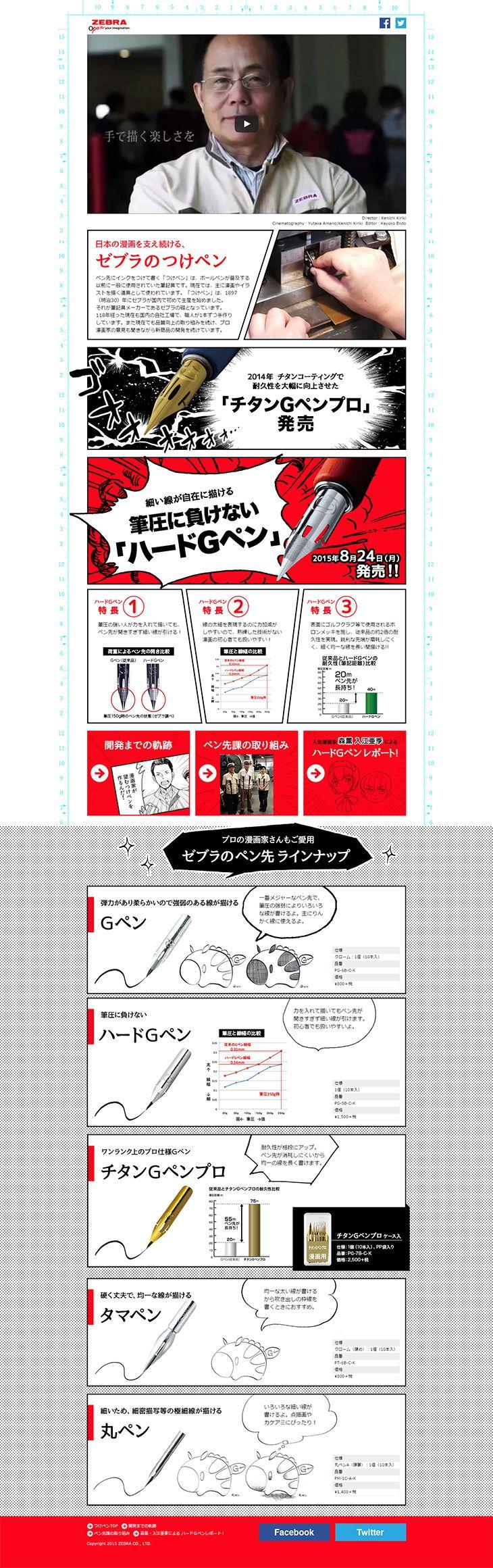 screencapture-www-zebra-co-jp-gpen-1454919749679.jpg (730×2321)