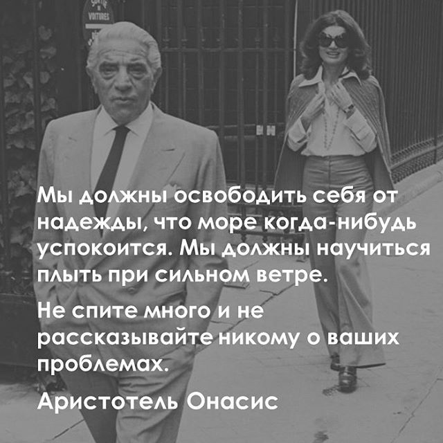 #Цитаты Аристотель Онасис