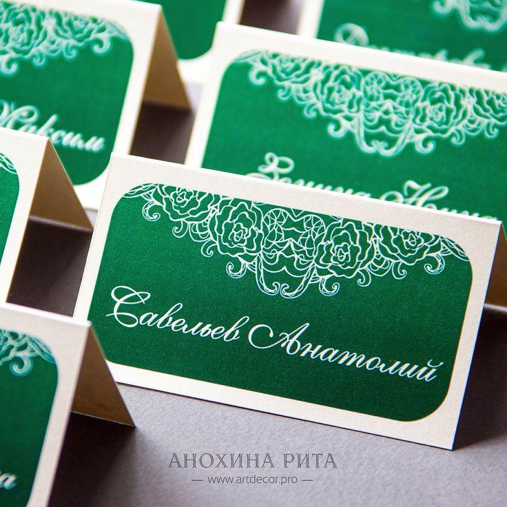 Карточки рассадки для изумрудной свадьбы