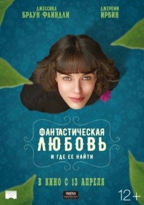 Волшебные чудесные - 2017, Великобритания, США. Онлайн продажа билетов на сеанс | Киноафиша Киева - 44.ua