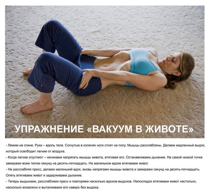 #Упражнение #Вакуум в животе.  Польза: 1. Массажирует внутренние органы. 2. Выравнивает осанку. 3. Тренирует пресс. 4. Формирует тонкую эстетичную талию. 5. Тренирует внутренние мышцы живота.