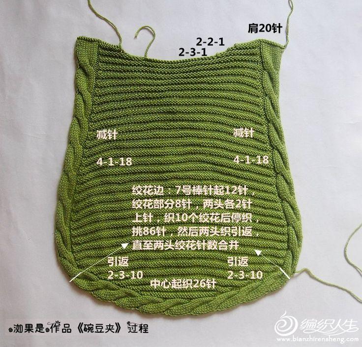 碗豆夹 儿童棒针特色开衫背心-编织人生