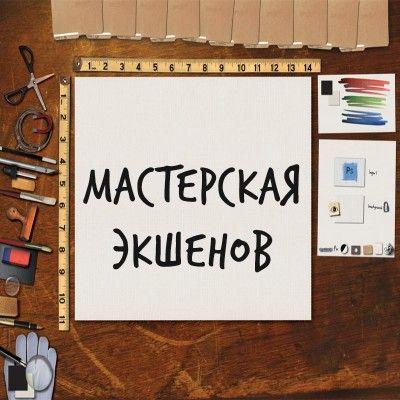 """Курс """"Мастерская экшенов"""""""