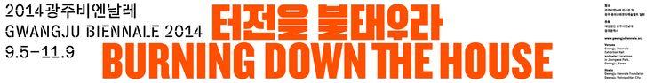 Gwangju Biennale 2014: horizontal banner