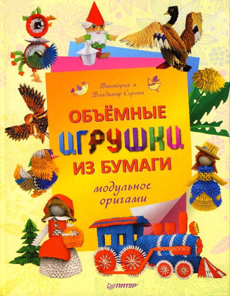 Объёмные игрушки из бумаги. Модульное оригами by Alex Pavlotsky - issuu