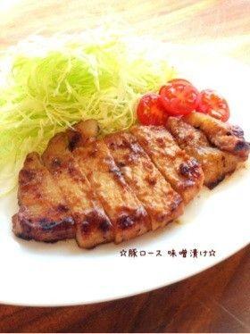 ☆豚ロース味噌漬け☆ by ☆栄養士のれしぴ☆ [クックパッド] 簡単おいしいみんなのレシピが264万品