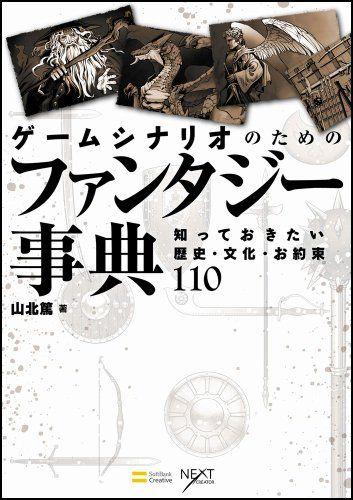 ゲームシナリオのためのファンタジー事典 知っておきたい歴史・文化・お約束110 (NEXT CREATOR)   山北 篤 http://www.amazon.co.jp/dp/4797359846/ref=cm_sw_r_pi_dp_80sHub0S9S9E9