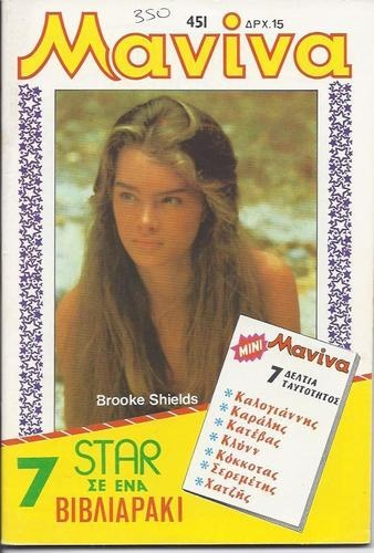 BROOKE SHIELDS - VERY RARE - GREEK - MANINA Magazine - 1981 - No.451 | eBay