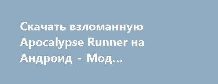 Скачать взломанную Apocalypse Runner на Андроид - Мод бесконечные деньги http://droid-vip.ru/arkady/105-skachat-vzlomannuyu-apocalypse-runner-na-android-mod-beskonechnye-dengi.html  Оригинальная игра Apocalypse Runner на Андроид - безумная аркада от многообещающего разработчика Anion Software. Обязательный объем физической памяти для загрузки Зависит от устройства, можно выбрать внешнюю память для установки, проверьте наличие нужного объема для бесперебойной установки файлов приложения…