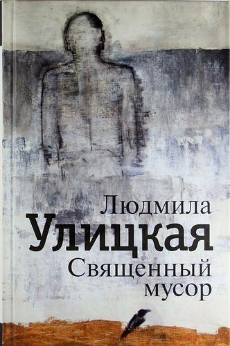 Улицкая, Людмила Евгеньевна Священный мусор