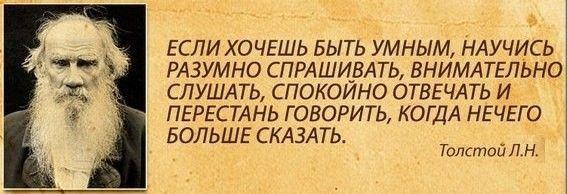 Цитаты Льва Толстого на все времена