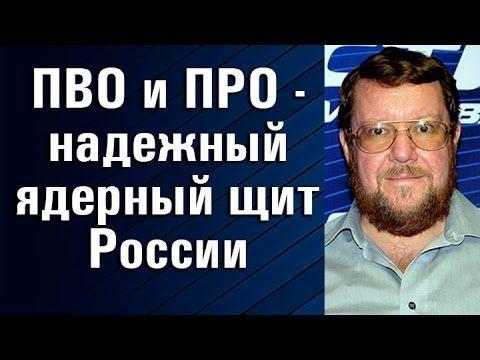 Евгений Сатановский: ПВО и ПРО - надежный ядерный щит России. 07.04.2016
