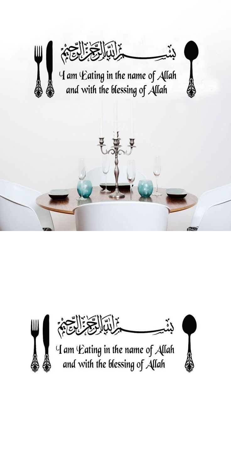 DY280 I Am Eating In The Name Of Allah Restaurant Wall Sticker Islamic Calligraphy Design Home Decor Wall Decal Art Vinyl
