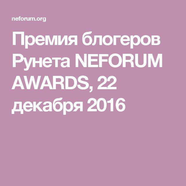 Премия блогеров Рунета NEFORUM AWARDS, 22 декабря 2016
