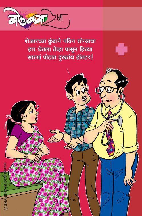 Marathi Husband-Wife jokes,Bolkya Resha