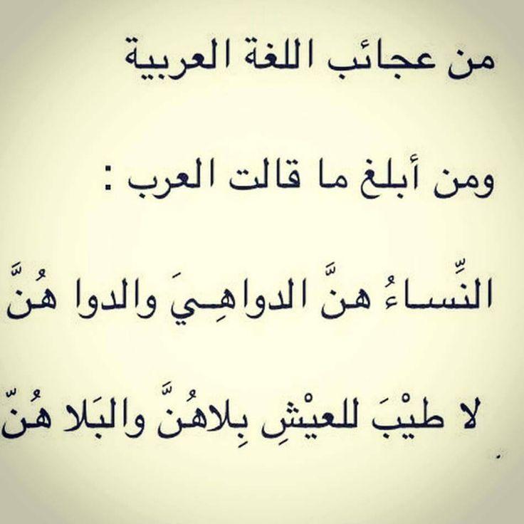 من  عجائب اللغة العربية - النساء