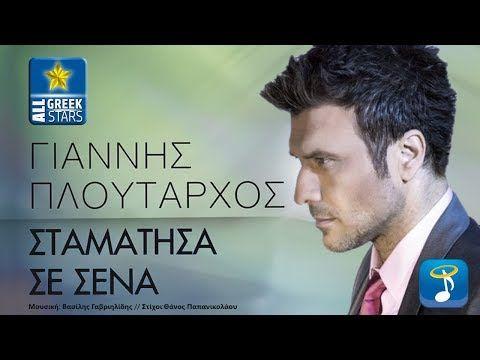 Γιάννης Πλούταρχος - Σταμάτησα Σε Σένα / Giannis Ploutarhos - Stamatisa Se Sena - YouTube