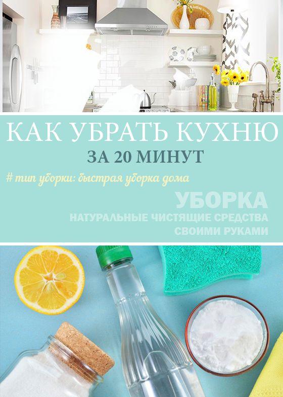 Быстрая уборка: Как убрать кухню за 20 минут