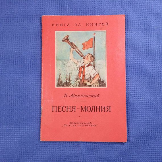 1982/Vladimir от USSRVintageShopUSSR на Etsy