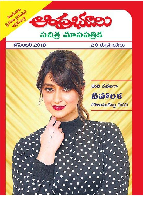 Andhra Bhoomi Monthly December 2018 | News | December, Magazine