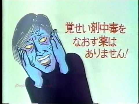 [CM]石川県 覚せい剤追放キャンペーン 1987年