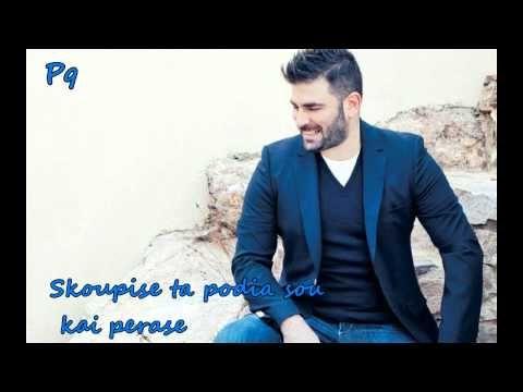 PANTELIS PANTELIDIS - SKOUPISE TA PODIA SOU KAI PERASE - YouTube