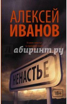 Алексей Иванов - Ненастье обложка книги
