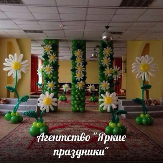 Balloon columns and daisy