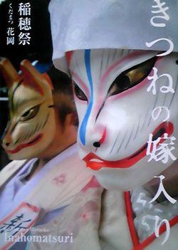 狐の嫁入りのイメージ画像。 日本各地で行われる行事。